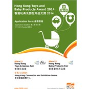 HONG KONG BABY PRODUCTS TOYS & GAMES FAIR (HONG KONG, CHINA)